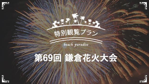 第69回 鎌倉花火大会 特別観覧プラン