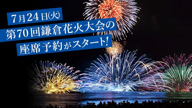 7月24日(火)第70回鎌倉花火大会の座席予約がスタート!