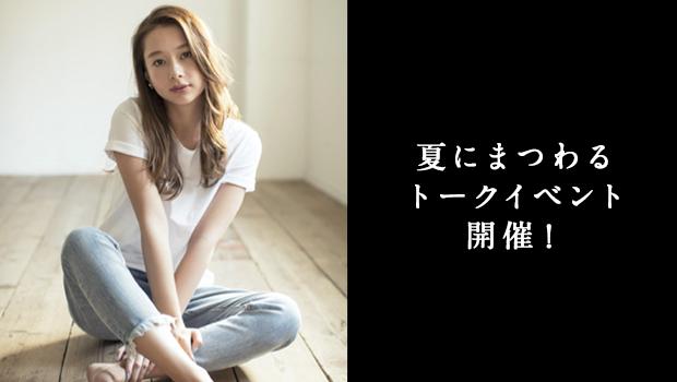 人気急上昇モデル「Niki」が水着で登場?!夏にまつわるトークイベント明日開催!